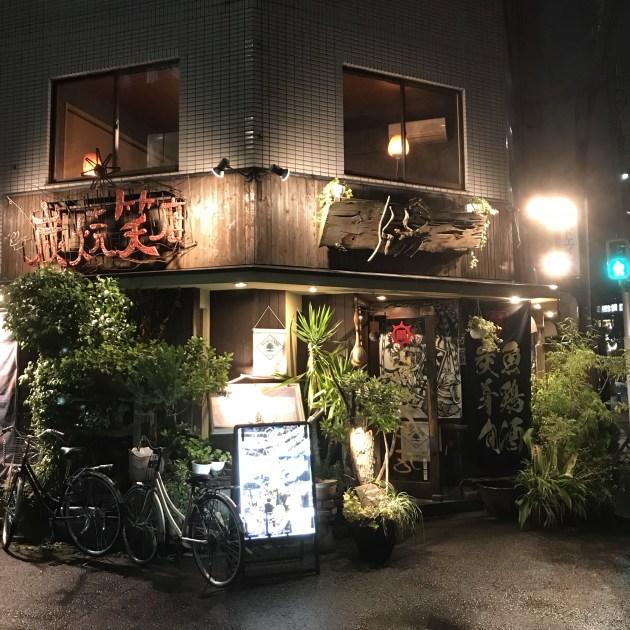 堀江の落ち着く居酒屋さん🍶