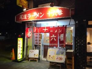 広島名物!尾道ラーメンが食べられるお店