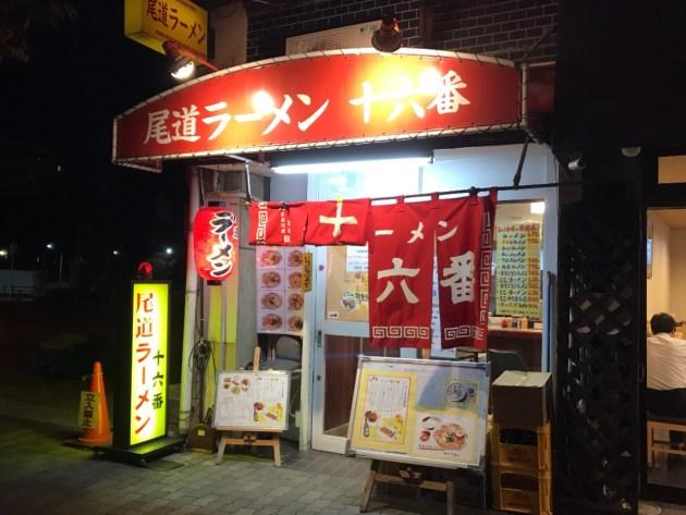 広島名物!尾道ラーメンが食べられるお店🍜