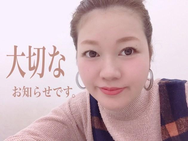 2019年大切なお知らせまとめ♡