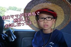 感動が生まれる瞬間を体験!??淡路島での旅で感じた事。