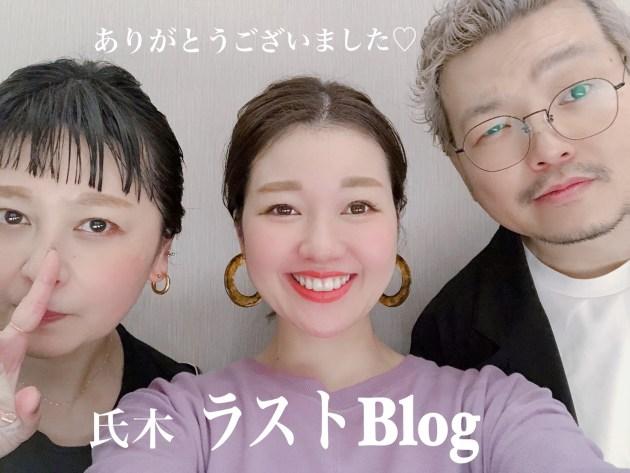 氏木の13年と3ヶ月のラストブログです。