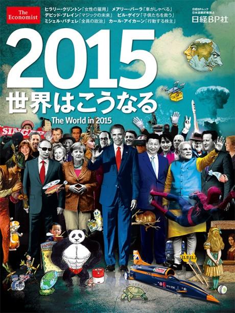 Economist Magazine Cover 2015