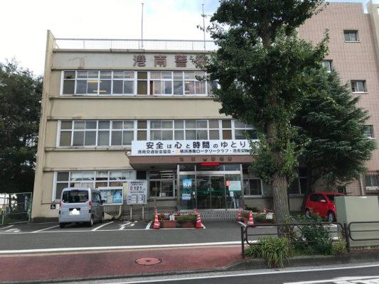 港南警察署の外観を写した写真画像