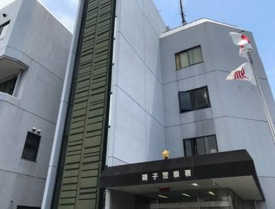車庫証明書の取得のため磯子警察署を訪れる人に迷わないよう磯子警察署の建物の外観写真の画像を掲示している。