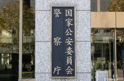 古物営業許可申請の許可を出す公安委員会の国の組織である国家公安委員会の看板の画像