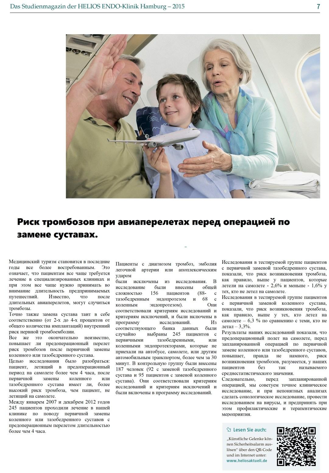 150512_Zeitungsbeilage_HHE_Studien_DIN_A4.indd