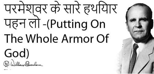 परमेश्वर के सारे हथियार पहन लो -(Putting On The Whole Armor Of God)