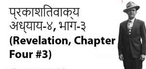 प्रकाशितवाक्य अध्याय-४, भाग-३ (Revelation, Chapter Four #3)