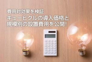 【費用対効果を検証】キュービクルの導入価格と規模別の設置費用を公開!