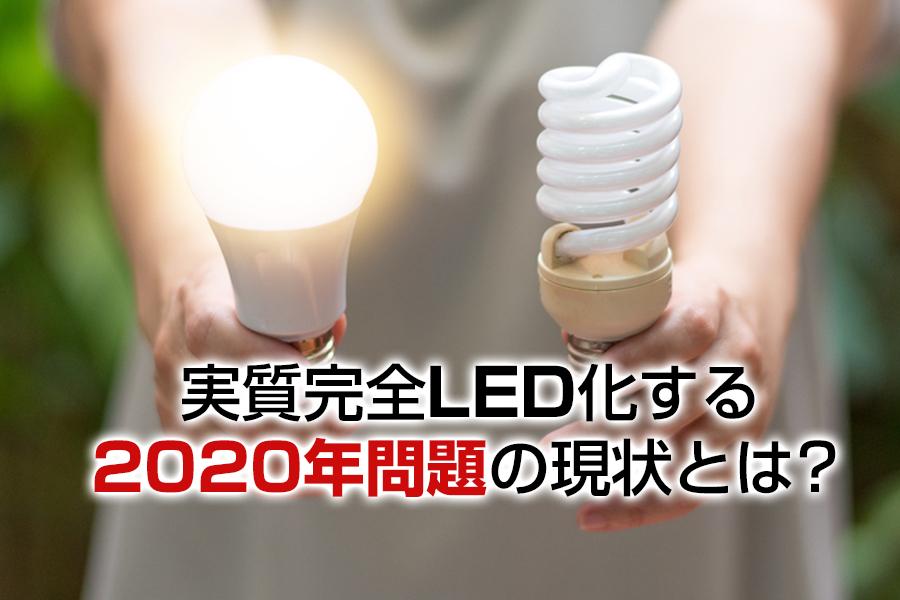 実質完全LED化する2020年問題の現状とは?