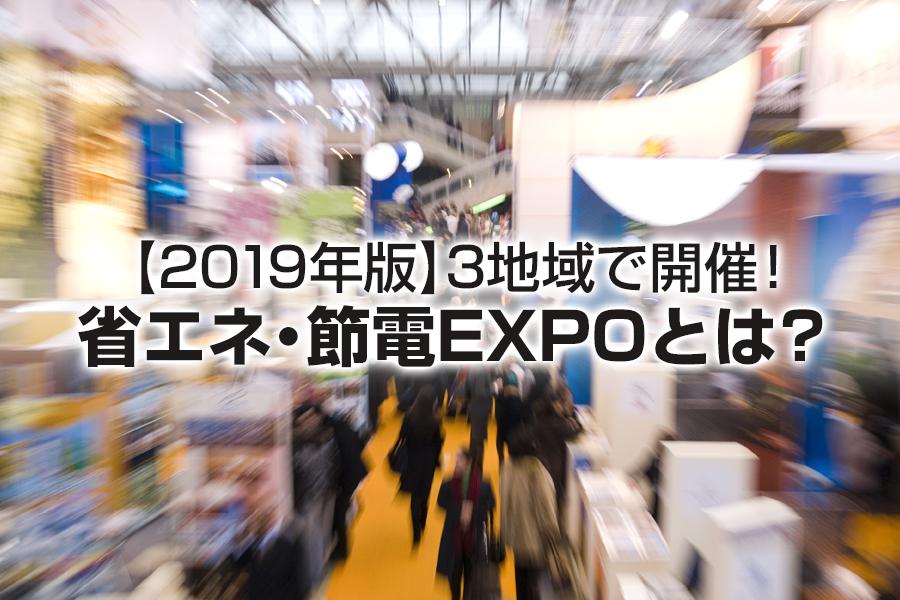 【2019年版】3地域で開催!省エネ・節電EXPOとは?