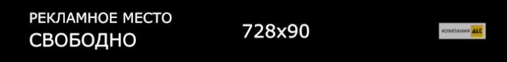 zaglushka 728 90 - Водолей