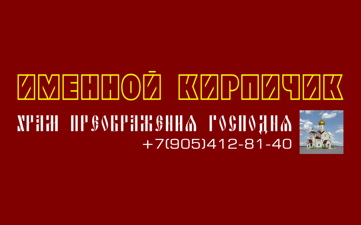 kirpichik 720 450 - Именной кирпичик. Спасо-Преображенский храм п.Энергетик