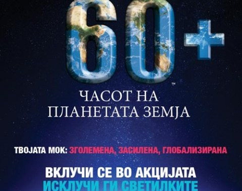 Earth Hour Macedonia