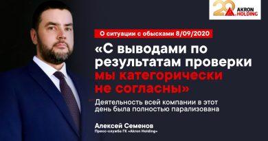 """ГК """"Akron Holding"""" прокомментировало ситуацию относительно обысков СК РФ"""