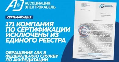 """Ассоциация """"Электрокабель"""" готовит обращение в Федеральную службу по аккредитации"""