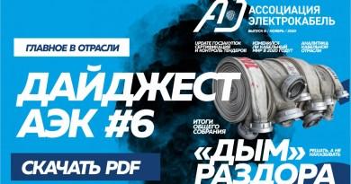 """Большой дайджест Ассоциации """"Электрокабель"""" #6 / Самое важное в отрасли, аналитика и работа АЭК с мая по ноябрь 2020 года"""