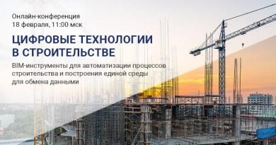 Онлайн-конференция «Цифровые технологии в строительстве» 18 февраля 2021 СSD и Autodesk