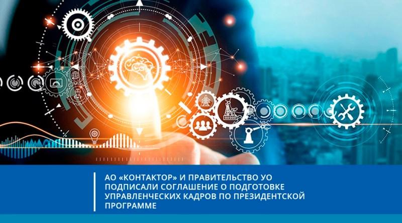 """АО """"Контактор"""" и Правительство УО подписали соглашение о подготовке управленческих кадров по президентской программе"""