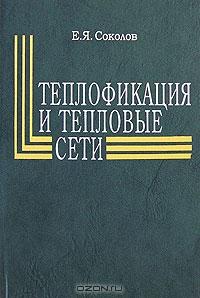 Соколов Е.Я. - Теплофикация и тепловые сети (обложка книги)