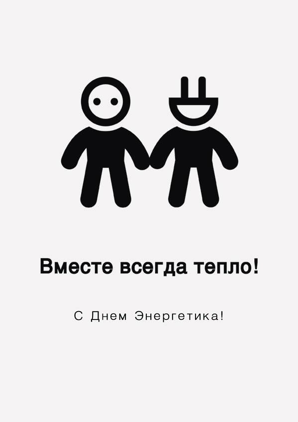 "Плакат ко дню энергетика ""Вместе всегда тепло"""