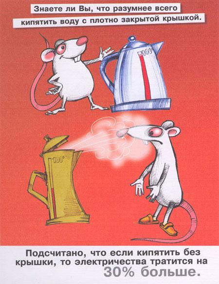 Плакат по энергосбережению: кипячение воды