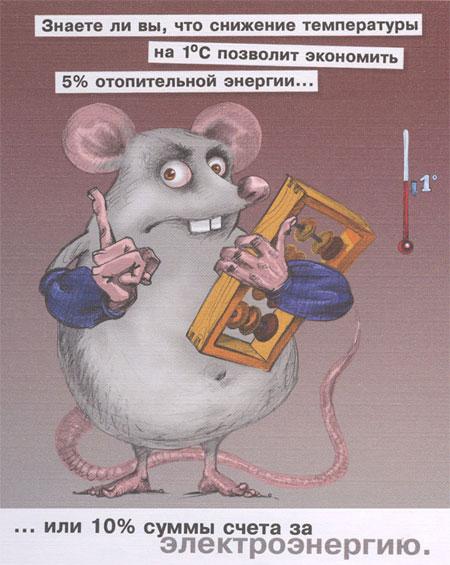 Плакат по энергосбережению: экономия на отоплении