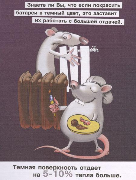 Плакат по энергосбережению: окраска батарей