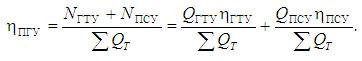 Формула КПД ПГУ - общий случай