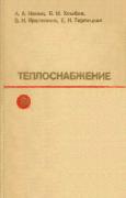 А. А. Ионин — Теплоснабжение (1982)