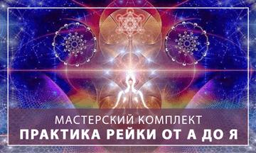 Комплект для Мастеров Рейки Практика Рейки