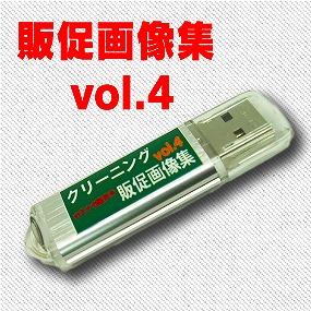 販促画像集vol.4USB画像