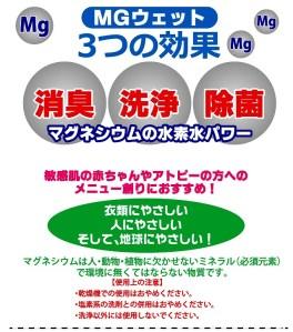 MGウェット03