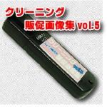 【新発売】クリーニング販促画像集vol.5