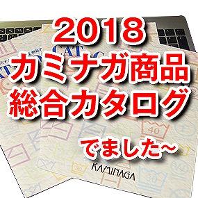 2018カタログ