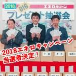 2018エネロキャンペーン当選者決定!