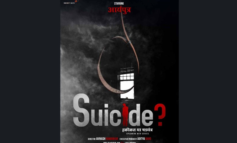 'Suicide? – Haqeeqat ya Kshadyantra a thriller-drama web series soon to hit your screens