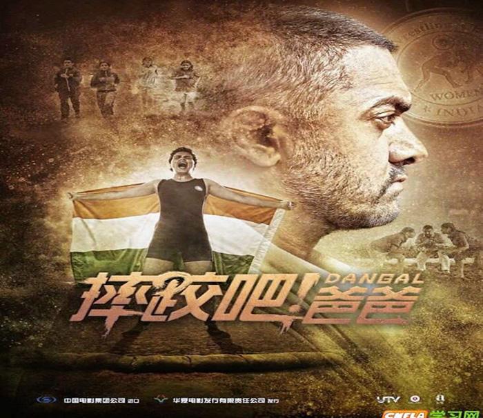 Aamir Khan, Dangal, China
