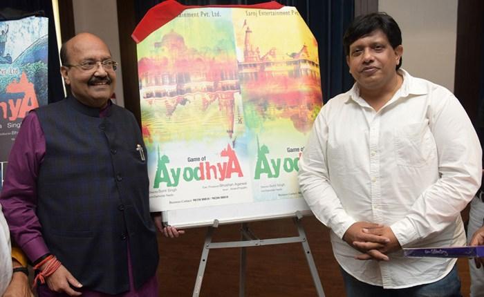 Game of Ayodhya Babri masjid sunil singh