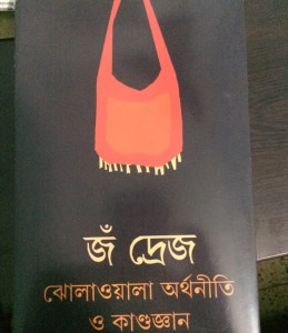 jean dreze sense solidarity bangla book