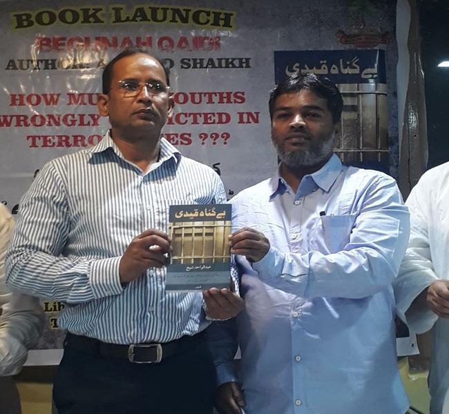 Terror Accused Mumbai Train Blast Begunah Qaidi Wahid Shaikh