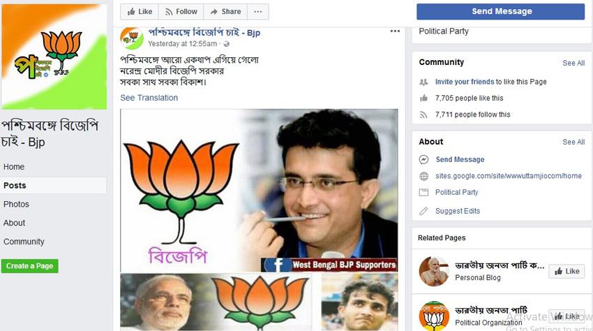 sourav ganguly bjp bengal cricketer politics