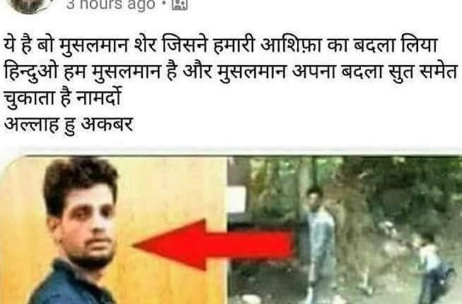 mandsaur rape madhya pradesh fake id rajiya bano md irshad