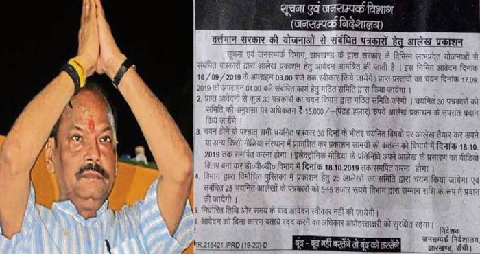 अख़बार न्यूज़ चैनल पत्रकारिता रविश कुमार Ravish Kumar झारखंड
