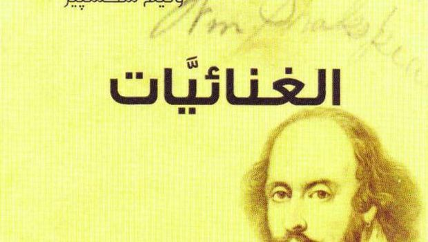 Making Shakespeare an Arab