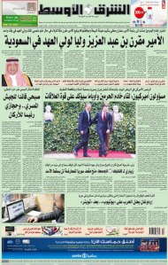 asharq al awsat, march 28, 2014