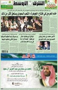 Asharq AL-Awsat Cover for 2/2/2014