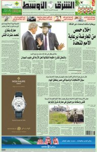 Asharq AL-Awsat Cover for 3/5/2014