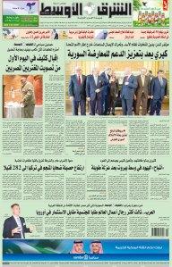 Asharq Al-Awsat Front Page May 16, 2014